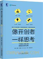 (特价书)像开创者一样思考:伟大思想者和创新者的76堂商业课