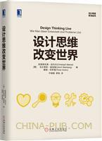 设计思维改变世界