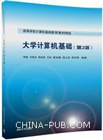 大学计算机基础(第2版)(高等学校计算机基础教育教材精选)