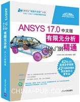 """ANSYS17.0中文版有限元分析从入门到精通(配光盘)(清华社""""视频大讲堂""""大系CAD/CAM/CAE技术视频大讲堂)"""