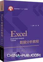 Excel数据分析教程