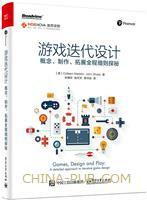 游戏迭代设计:概念、制作、拓展全程细则探秘