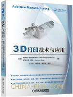 3D打印技术与应用