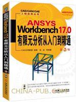 ANSYS Workbench 17.0有限元分析从入门到精通  第2版