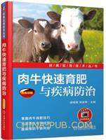 肉牛快速育肥与疾病防治