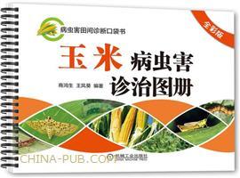 玉米病虫害诊治图册(全彩版)