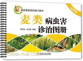麦类病虫害诊治图册(全彩版)