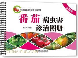 番茄病虫害诊治图册(全彩版)