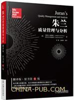 朱兰质量管理与分析(翻译版・原书第6版)