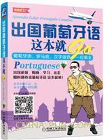 出国葡萄牙语这本就GO