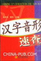 [特价书]汉字音形速查