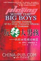 玩转大男孩:执权女性成功秘笈