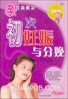 孕育新概念.2;初为人母知识读物:初次妊娠与分娩