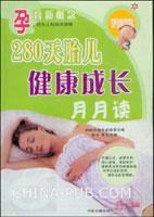 280天胎儿健康成长月月读