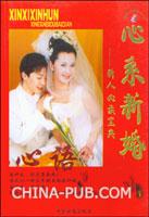 心系新婚:新人必读宝典