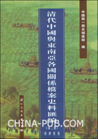 [特价书]清代中国与东南亚各国关系档案史料汇编.第2册.菲律宾卷