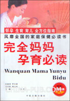 [特价书]完全妈妈孕育必读