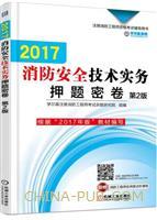 2017消防安全技术实务押题密卷 第2版