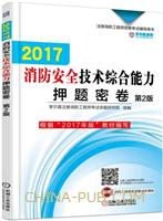 2017消防安全技术综合能力押题密卷 第2版