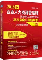 企业人力资源管理师国家职业资格考试复习指南与真题解析・新教材新思路(二级)