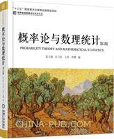 概率论与数理统计 第3版