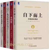 [套装书]理性乐观派+美德的起源+先天后天+基因组+自下而上(5册)