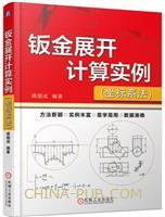 钣金展开计算实例(坐标系法)