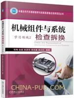 机械组件与系统检查拆换(学习领域2)