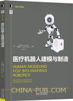 医疗机器人建模与制造