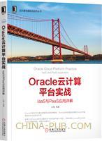 Oracle云计算平台实战:IaaS与PaaS应用详解