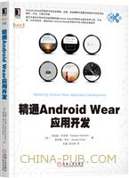 精通Android Wear应用开发