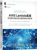 AWS Lambda实战:开发事件驱动的无服务器应用程序