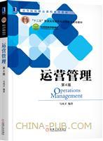 运营管理(第4版)