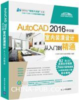 """AutoCAD2016中文版室内装潢设计从入门到精通(配光盘)(清华社""""视频大讲堂""""大系CAD/CAM/CAE技术视频大讲堂)"""
