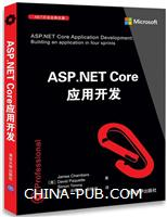 ASP.NETCore应用开发(.NET开发经典名著)