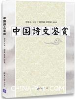 中国诗文鉴赏