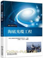 海底光缆工程