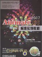 AnimateCC2017中文版标准实例教程