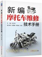 新编摩托车维修技术手册