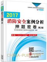 2017消防安全案例分析押题密卷 第2版