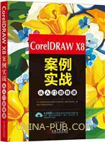 (特价书)CorelDRAW X8案例实战从入门到精通