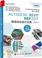 Autodesk Revit MEP 2017 管线综合设计应用