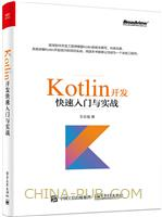 Kotlin开发快速入门与实战