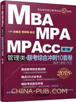MBA MPA MPAcc管理类联考综合冲刺10套卷第3版