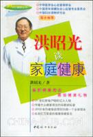 洪昭光谈家庭健康