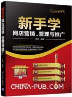 新手学网店营销、管理与推广(大众创业系列丛书)