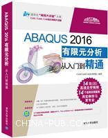 """ABAQUS2016有限元分析从入门到精通(配光盘)(清华社""""视频大讲堂""""大系CAD/CAM/CAE技术视频大讲堂)"""