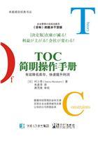 TOC简明操作手册:有效降低库存,快速提升利润