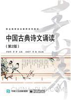 中国古典诗文诵读(第2版)