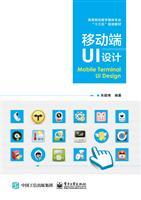 移动端UI设计